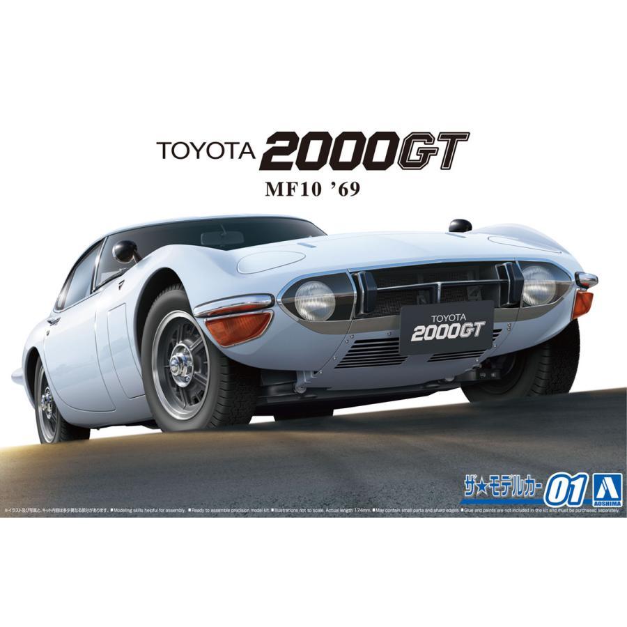 [予約2021年11月発送予定]トヨタ MF10 2000GT '69 1/24 ザ・モデルカー No. 01 #プラモデル|aoshima-bk