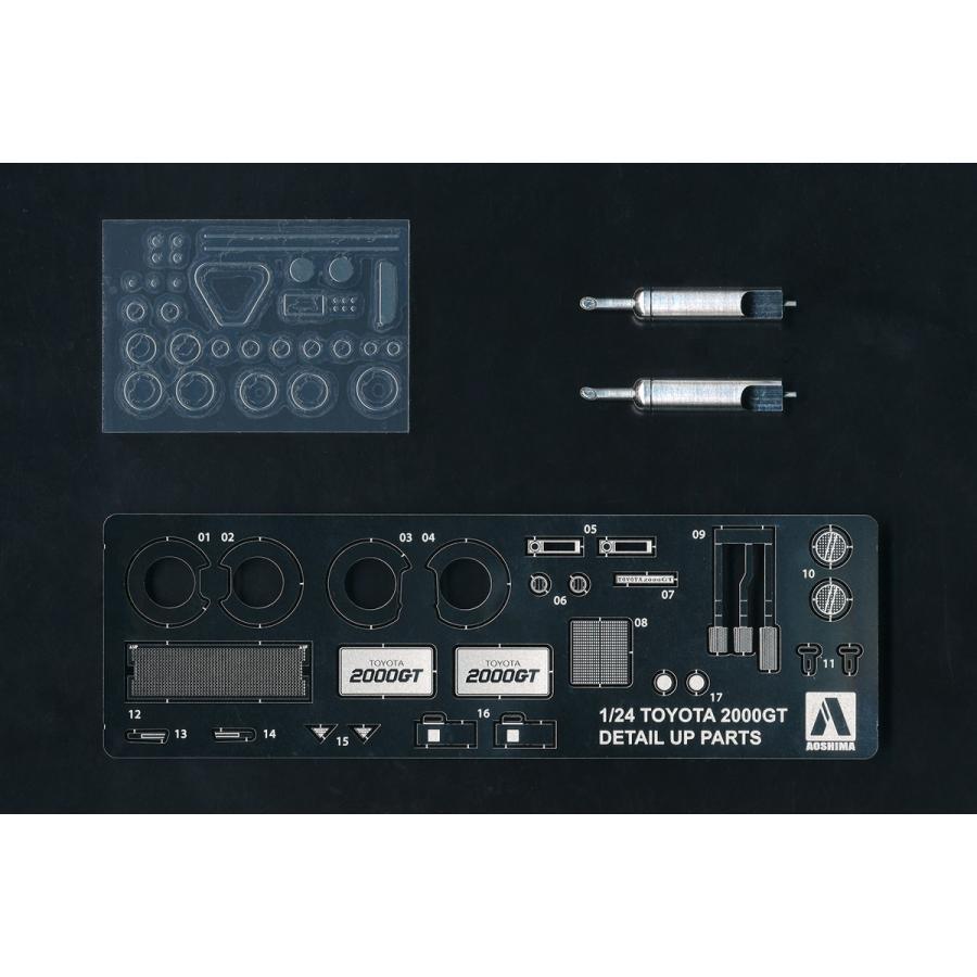[予約2021年11月発送予定]トヨタ MF10 2000GT '69 1/24 ディテールアップパーツセット No.TMC-01 #プラモデル|aoshima-bk