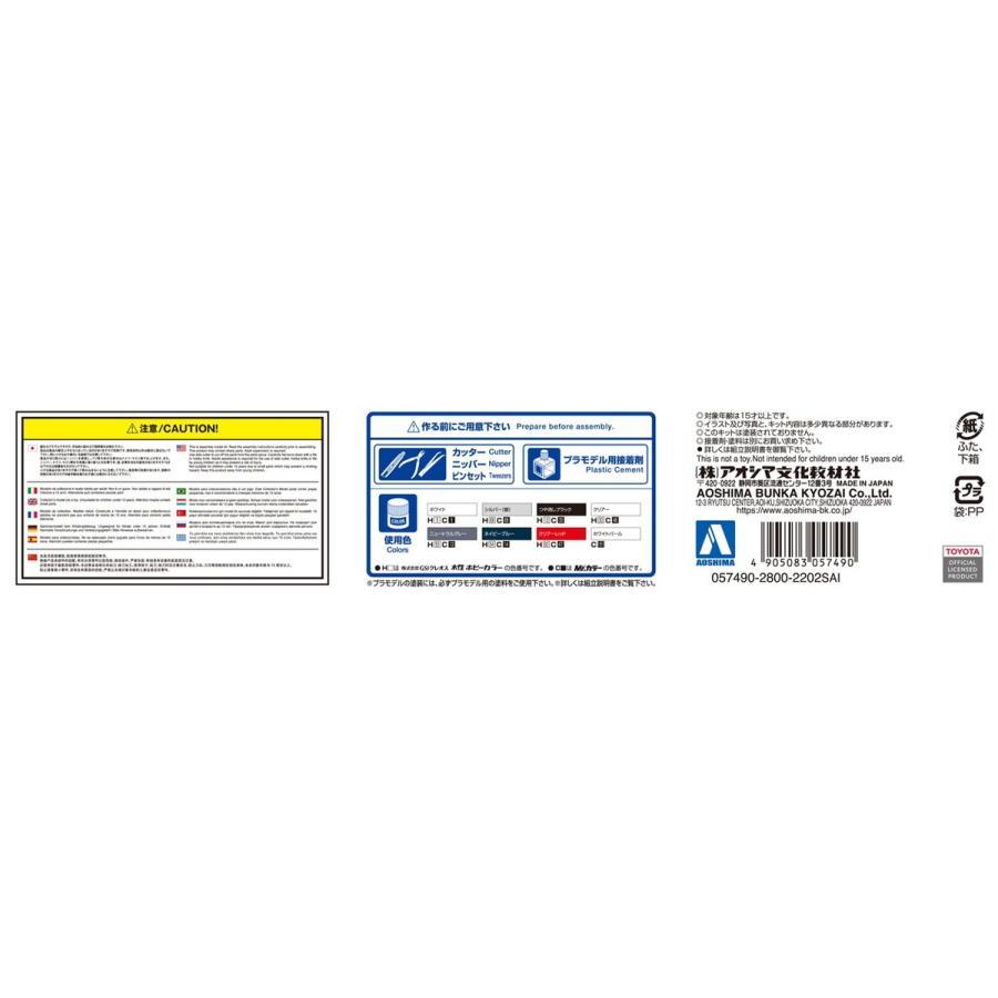 トヨタ NH10W アルファードG/V MS/AS '05 1/24  ザ・モデルカー No.113   #プラモデル|aoshima-bk|05