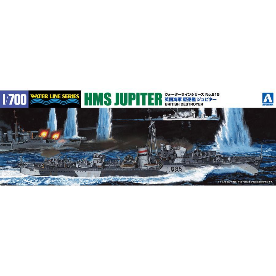 英国海軍 駆逐艦 ジュピター 1/700 ウォーターライン No.915  #プラモデル aoshima-bk