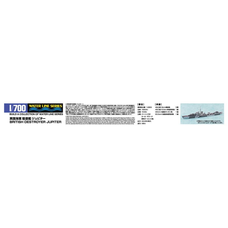 英国海軍 駆逐艦 ジュピター 1/700 ウォーターライン No.915  #プラモデル aoshima-bk 03