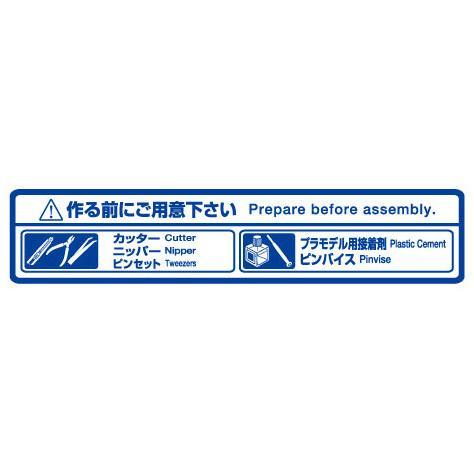 英国海軍 駆逐艦 ジュピター 1/700 ウォーターライン No.915  #プラモデル aoshima-bk 04