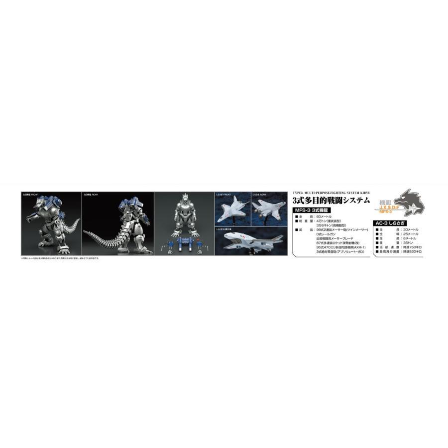 送料無料 数量限定特典付き[アオシマ通販限定]ゴジラ×メカゴジラ MFS-3 3式機龍 しらさぎ付属フルコンプリート版 ACKS GO-03 #プラモデル|aoshima-bk|14