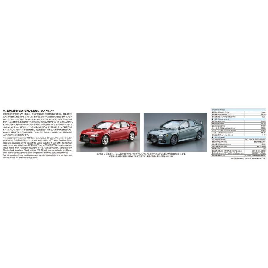 ミツビシ CZ4A ランサーエボリューション ファイナルエディション '15 1/24 ザ・モデルカー No.2  #プラモデル aoshima-bk 03
