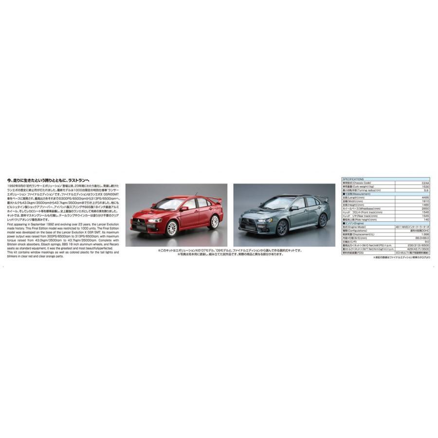 ミツビシ CZ4A ランサーエボリューション ファイナルエディション '15 1/24 ザ・モデルカー No.2  #プラモデル aoshima-bk 04