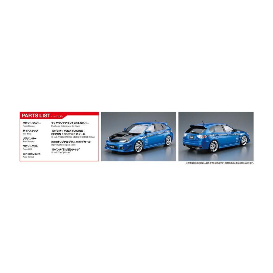 [予約2021年10月再生産予定]ings GRBインプレッサ WRX STI '07(スバル) 1/24 ザ・チューンドカー No.35 #プラモデル aoshima-bk 02