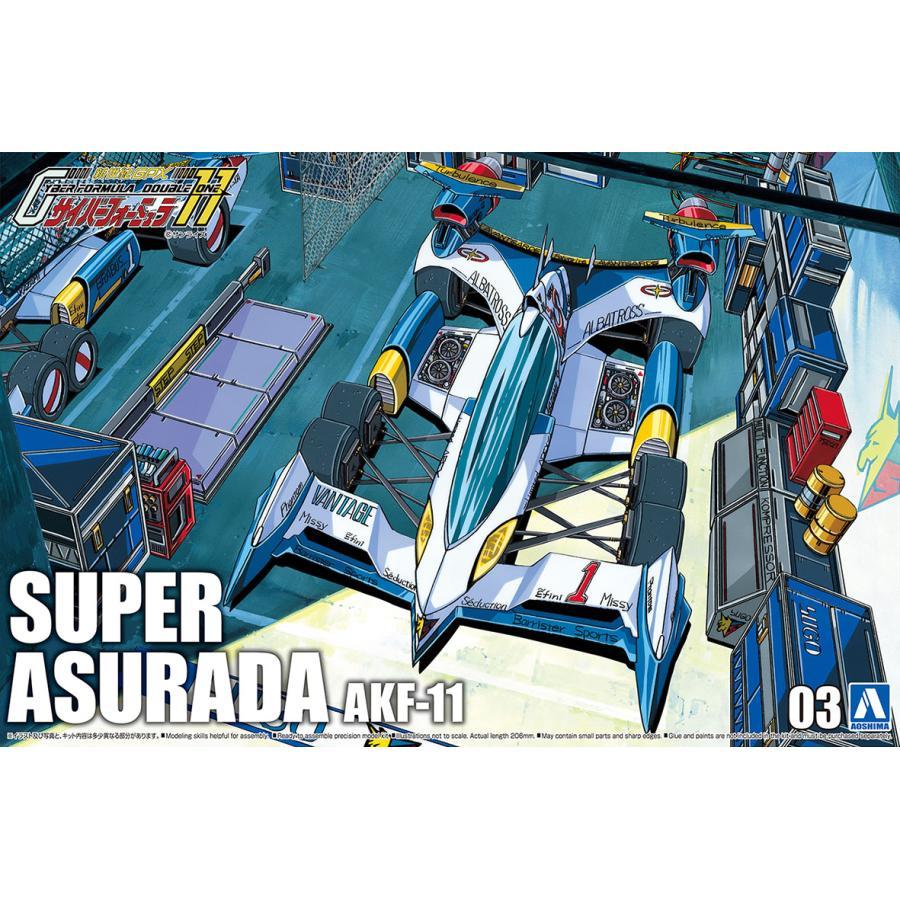 スーパーアスラーダ AKF-11 1/24 サイバーフォーミュラ No.3  #プラモデル|aoshima-bk