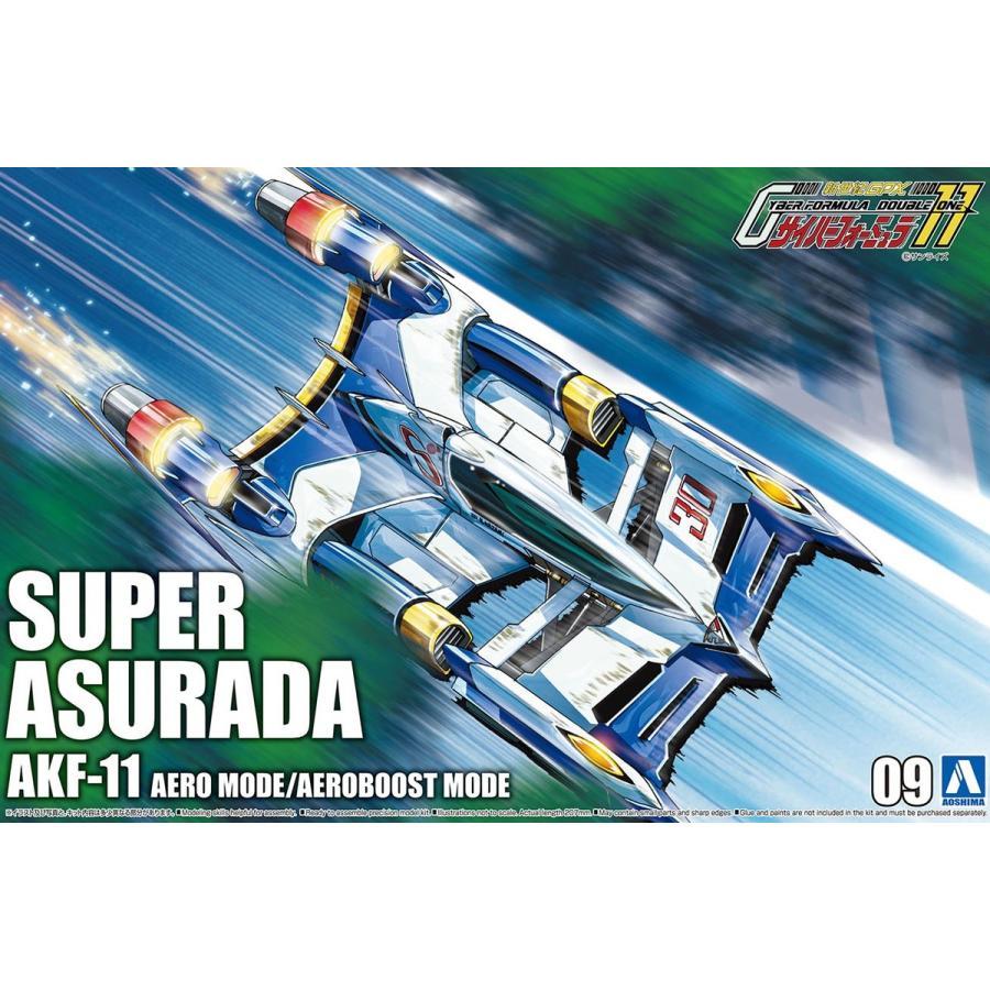 スーパーアスラーダ AKF-11 エアロモード/エアロブーストモード 1/24 サイバーフォーミュラ No.9  #プラモデル|aoshima-bk