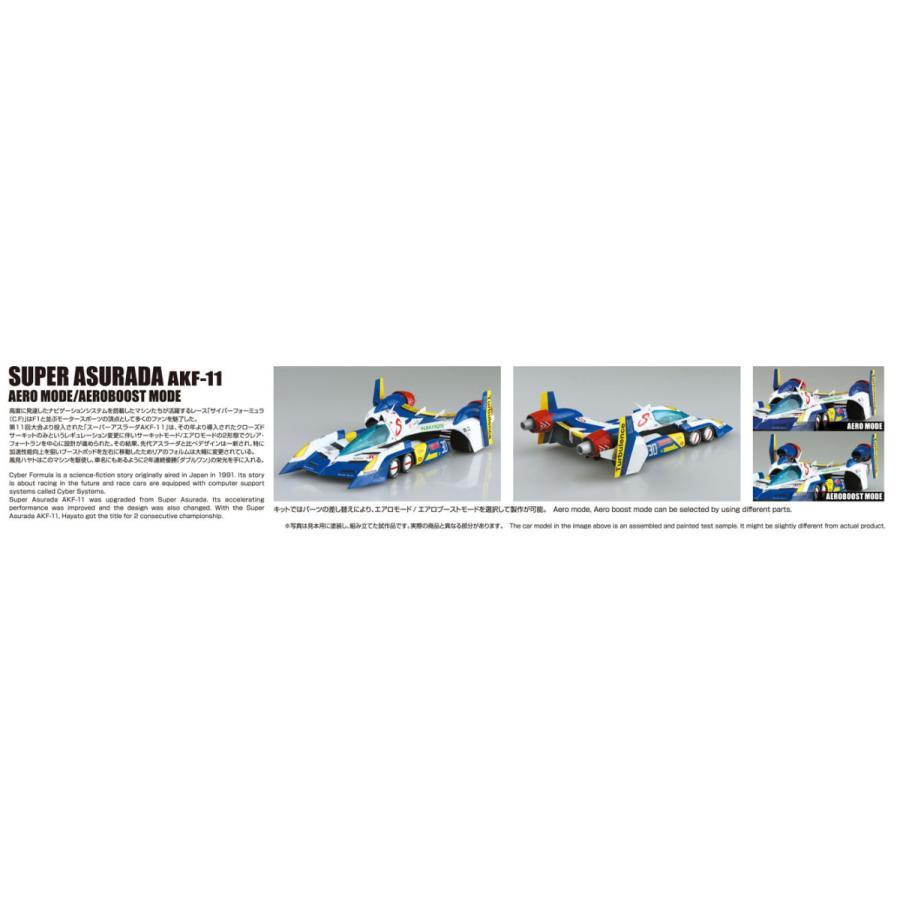 スーパーアスラーダ AKF-11 エアロモード/エアロブーストモード 1/24 サイバーフォーミュラ No.9  #プラモデル|aoshima-bk|07