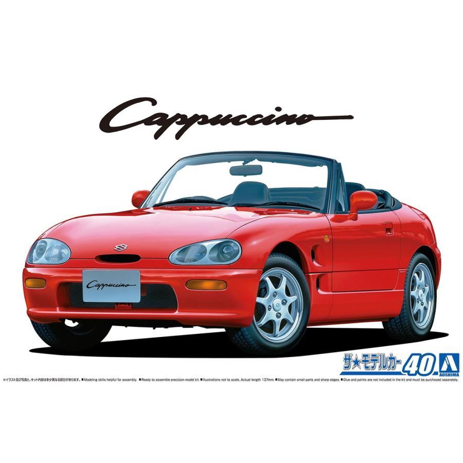 スズキ EA11R カプチーノ '91 1/24 ザ・モデルカー No.40  #プラモデル|aoshima-bk
