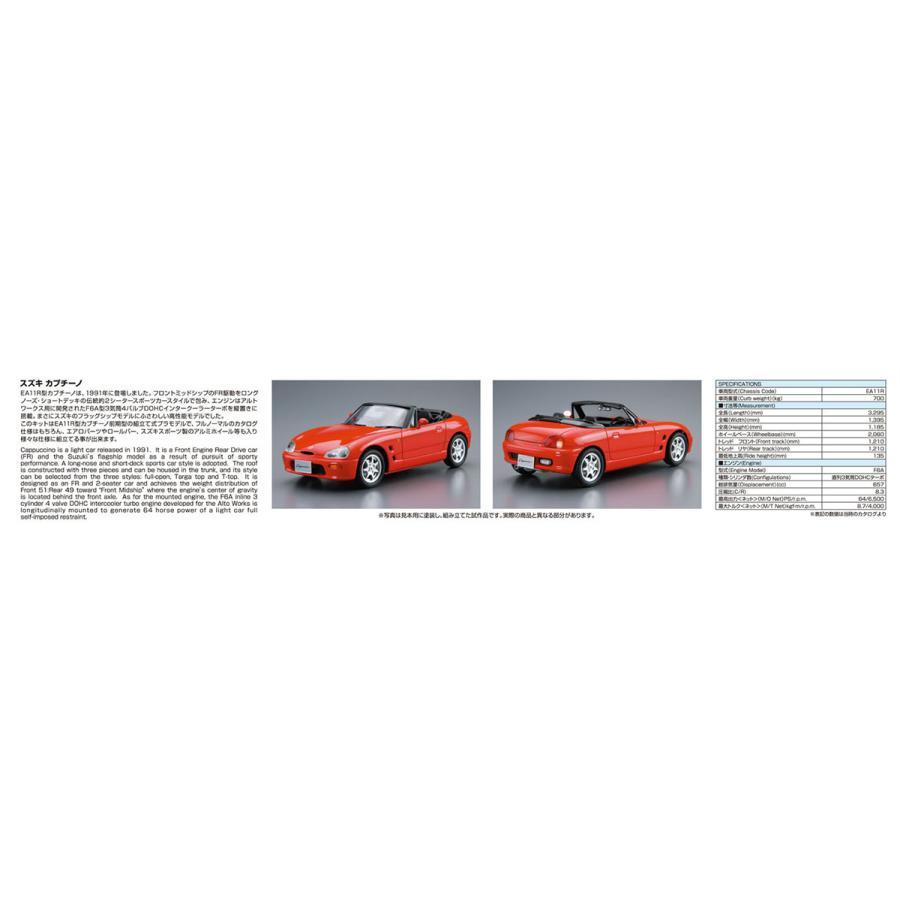 スズキ EA11R カプチーノ '91 1/24 ザ・モデルカー No.40  #プラモデル|aoshima-bk|04