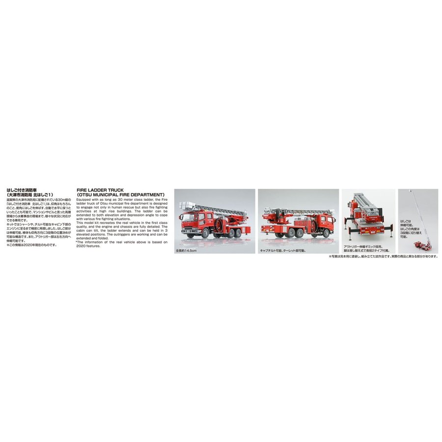 はしご付き消防車(大津市消防局 北はしご1)1/72ワーキングビークル No.3   #プラモデル|aoshima-bk|07