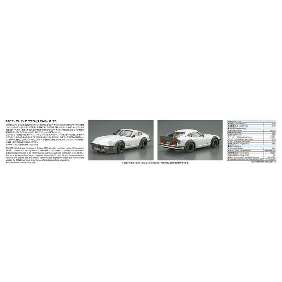 ニッサン S30 フェアレディZ エアロカスタムVer.2 '75 1/24 ザ・モデルカー No.128   #プラモデル aoshima-bk 06