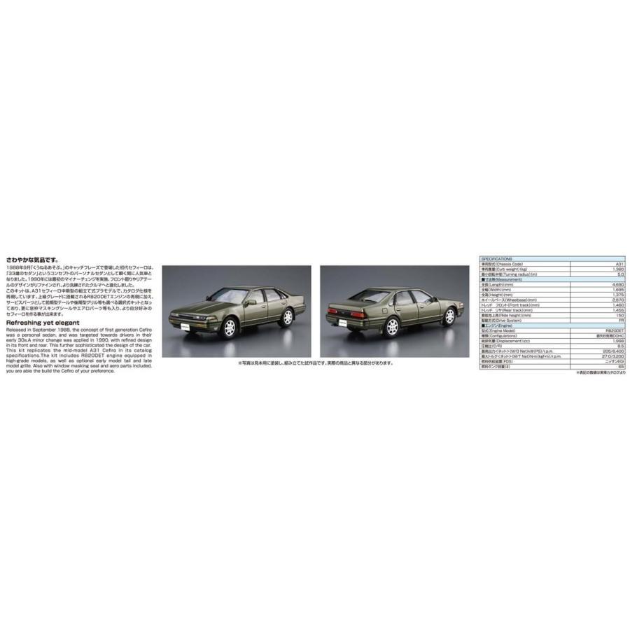 [予約2021年10月再生産予定]ニッサン A31 セフィーロ '91 1/24 ザ・モデルカー No.91   #プラモデル|aoshima-bk|04