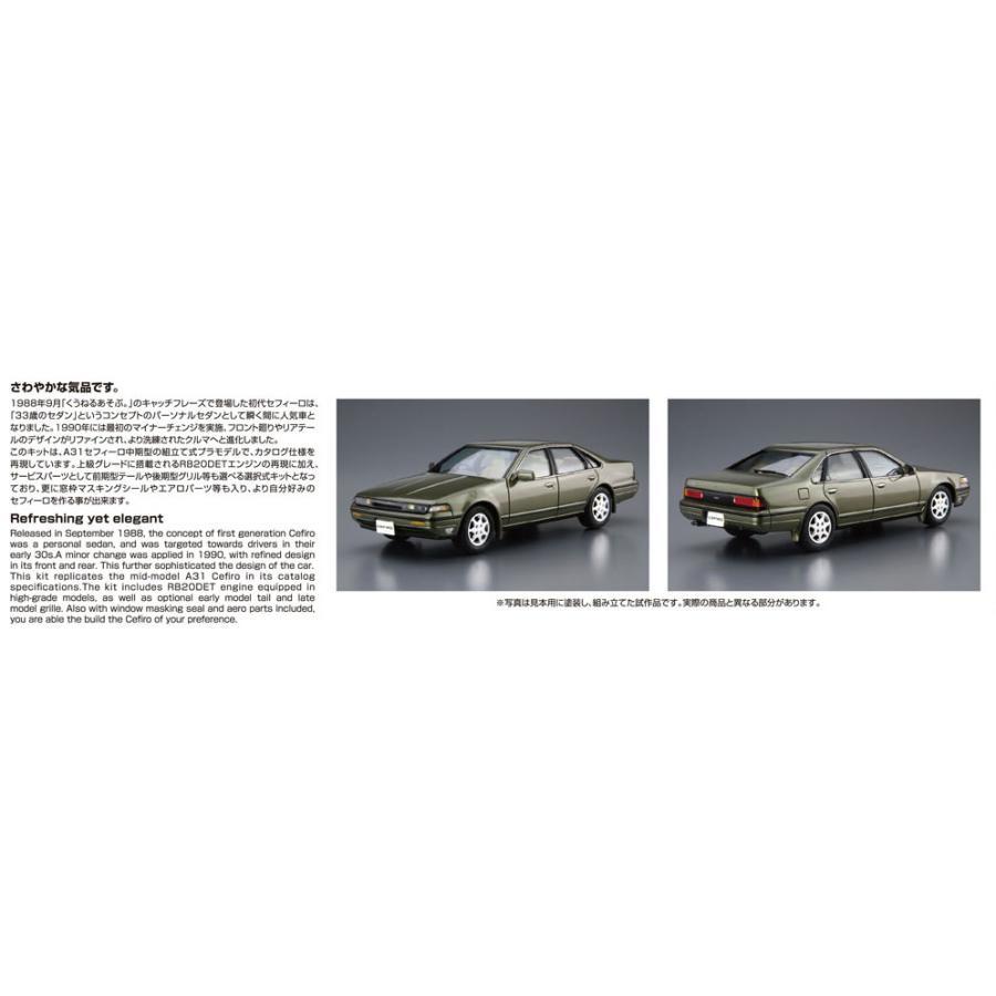 [予約2021年10月再生産予定]ニッサン A31 セフィーロ '91 1/24 ザ・モデルカー No.91   #プラモデル|aoshima-bk|05