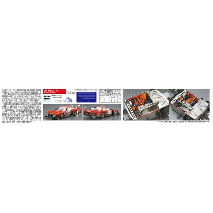 ニッサン R30 スカイラインターボ キャラミ9時間耐久仕様 '82 SD 1/24 ザ・モデルカー No.SP   #プラモデル|aoshima-bk|07