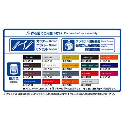 ニッサン R30 スカイラインターボ キャラミ9時間耐久仕様 '82 SD 1/24 ザ・モデルカー No.SP   #プラモデル|aoshima-bk|08