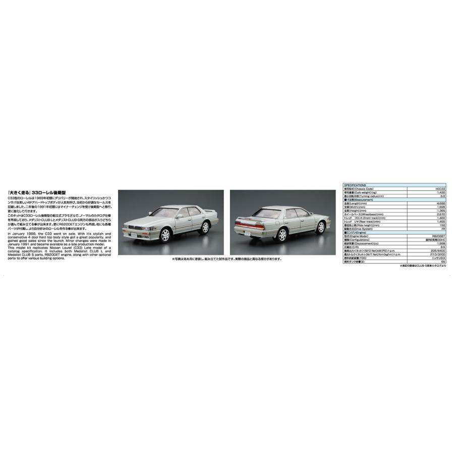ニッサン HC33 ローレルメダリストCLUB・L '91 1/24 ザ・モデルカー No.28   #プラモデル|aoshima-bk|04
