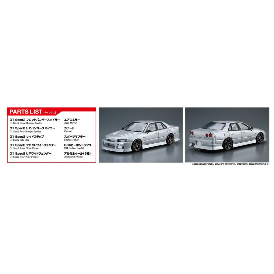 URAS ER34 スカイライン 25GT-t '01(ニッサン) 1/24 ザ・チューンドカー No.20  #プラモデル|aoshima-bk|04