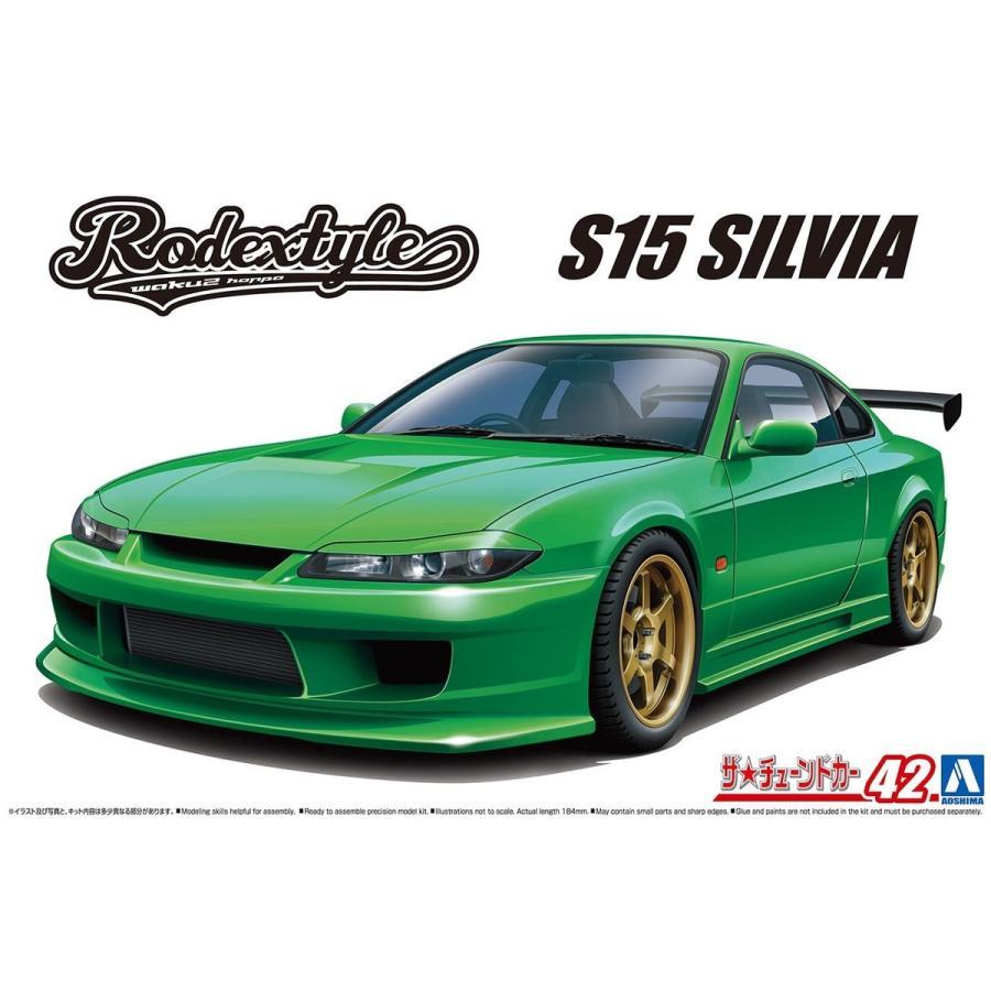 ロデックスタイル S15シルビア '99(ニッサン) 1/24 ザ・チューンドカー No.42  #プラモデル aoshima-bk
