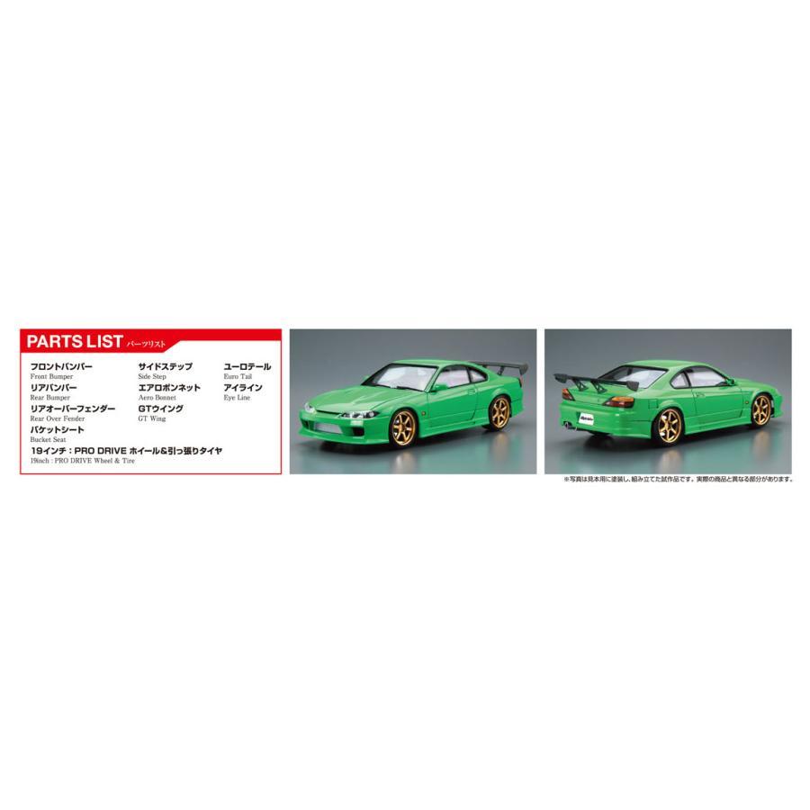 ロデックスタイル S15シルビア '99(ニッサン) 1/24 ザ・チューンドカー No.42  #プラモデル aoshima-bk 04