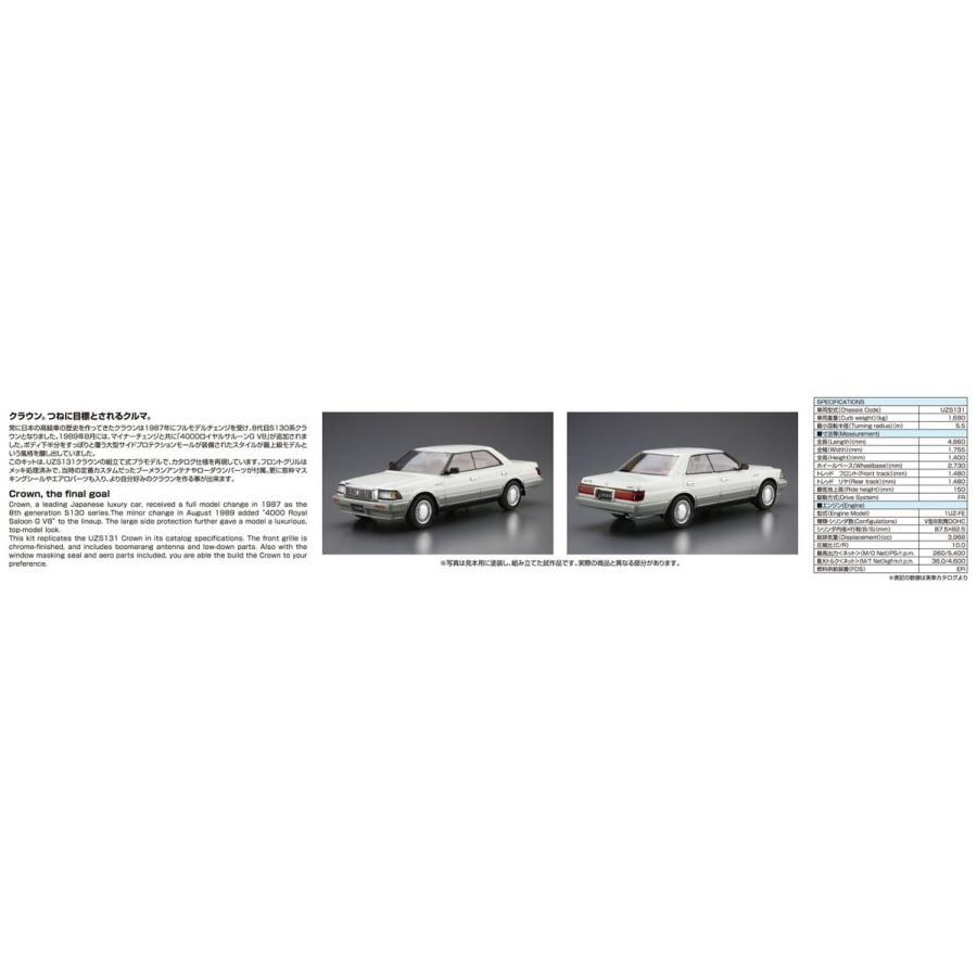 トヨタ UZS131 クラウン ロイヤルサルーンG '89 1/24 ザ・モデルカー No.87   #プラモデル|aoshima-bk|04