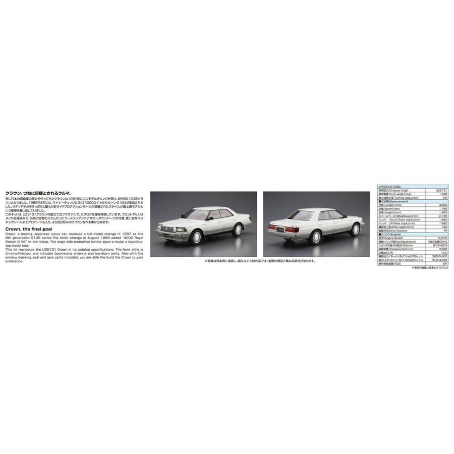 トヨタ UZS131 クラウン ロイヤルサルーンG '89 1/24 ザ・モデルカー No.87   #プラモデル|aoshima-bk|05