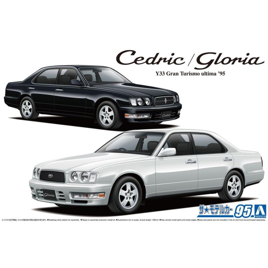 ニッサン Y33 セドリック/グロリア グランツーリスモアルティマ '95 1/24 ザ・モデルカー No.95   #プラモデル|aoshima-bk
