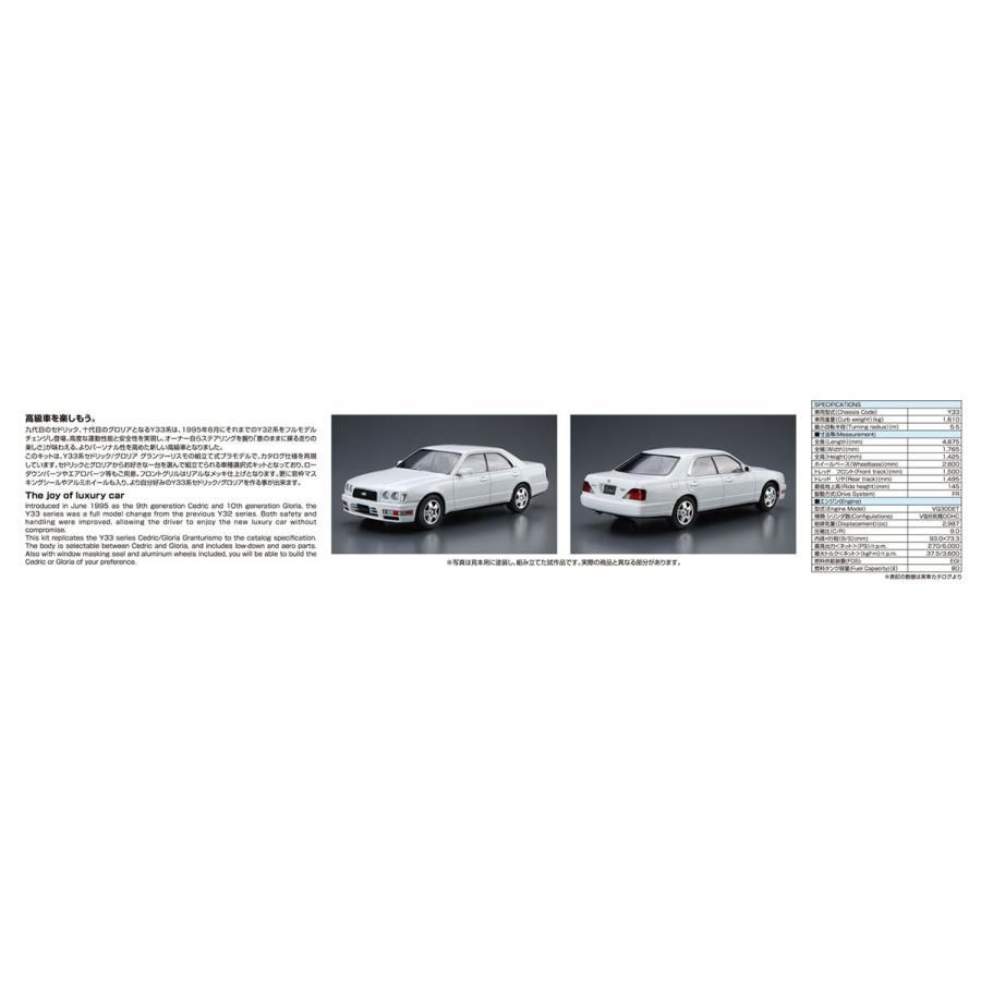 ニッサン Y33 セドリック/グロリア グランツーリスモアルティマ '95 1/24 ザ・モデルカー No.95   #プラモデル|aoshima-bk|04