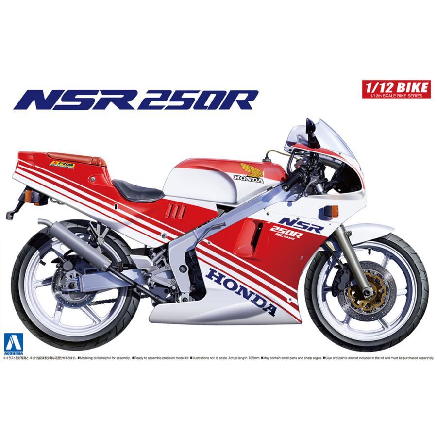 ホンダ'88 NSR250R 1/12 バイク No.59   #プラモデル aoshima-bk