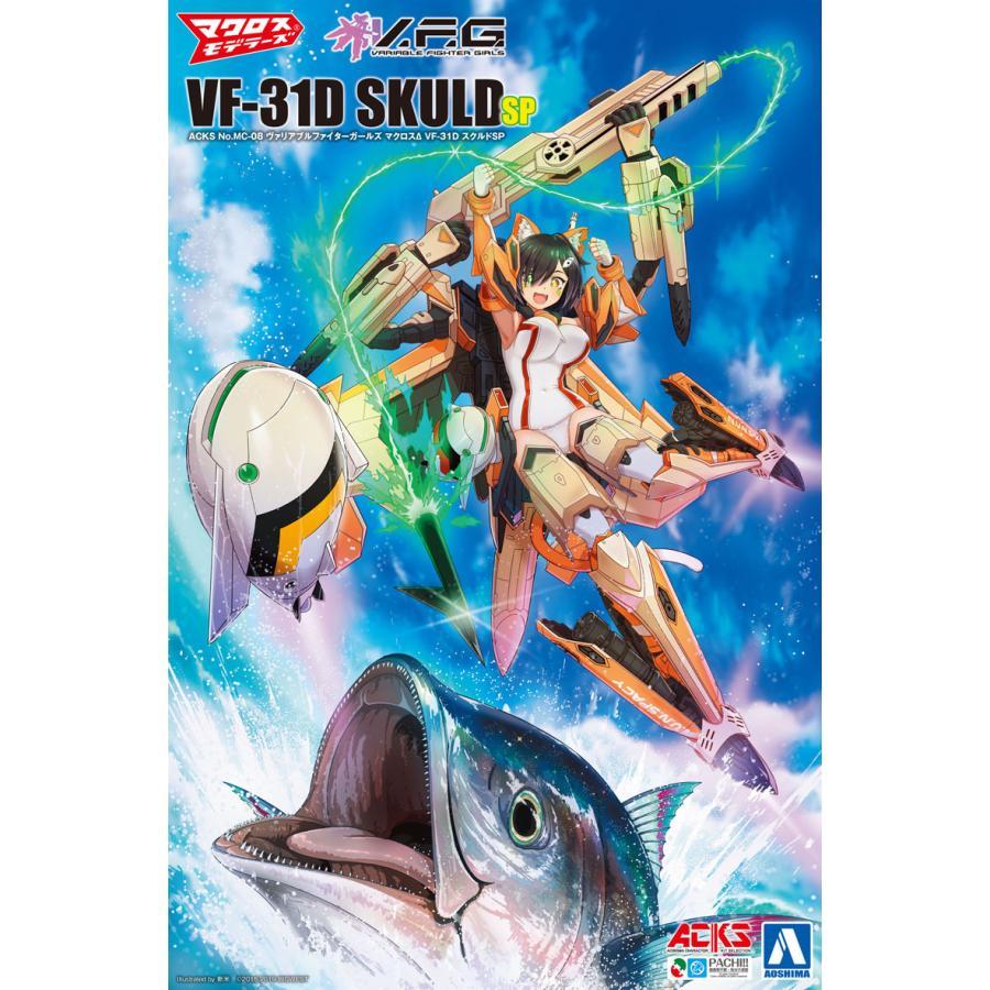 [予約2021年5月発送予定][アオシマ通販限定マグロス増量版]V.F.G. マクロスΔ VF-31D スクルドSP ACKS MC-08  #プラモデル|aoshima-bk