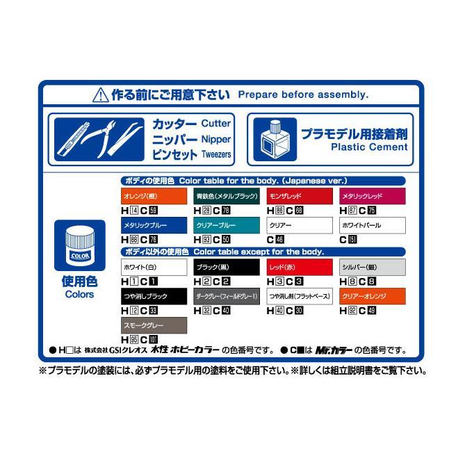 ZN6 TOYOTA 86 '12 GREDDY&ROCKET BUNNY VOLK RACING Ver. (トヨタ) 1/24 ザ・チューンドカー No.2 #プラモデル|aoshima-bk|05