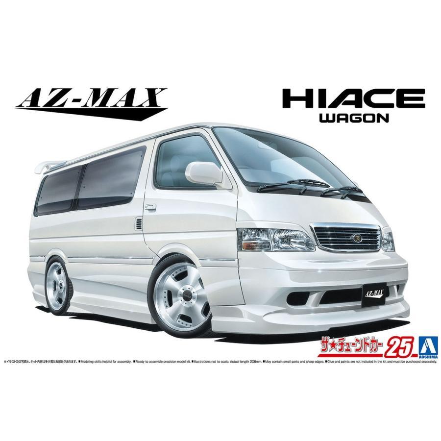 アズマックス KZH100ハイエース '99(トヨタ) 1/24 ザ・チューンドカー No.25  #プラモデル aoshima-bk