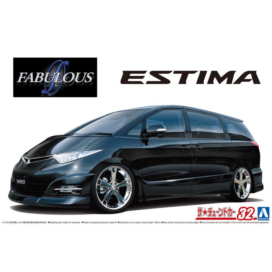 ファブレスヴァリエス GSR50エスティマ '06(トヨタ) 1/24 ザ・チューンドカー No.32  #プラモデル|aoshima-bk