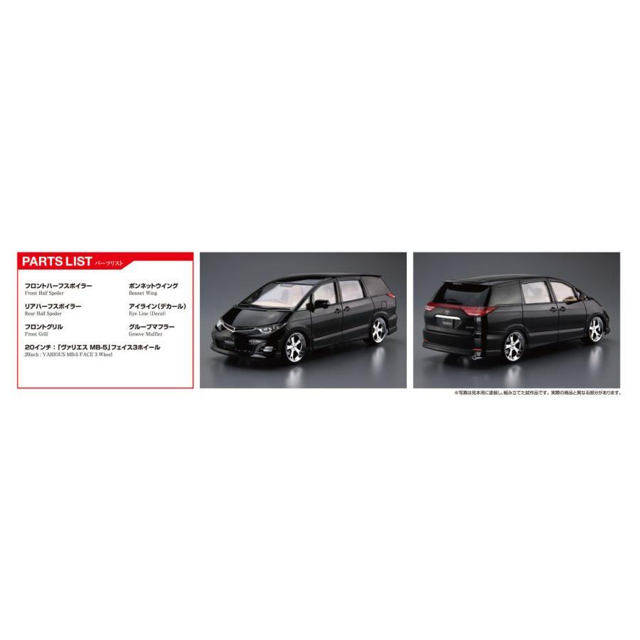 ファブレスヴァリエス GSR50エスティマ '06(トヨタ) 1/24 ザ・チューンドカー No.32  #プラモデル|aoshima-bk|04