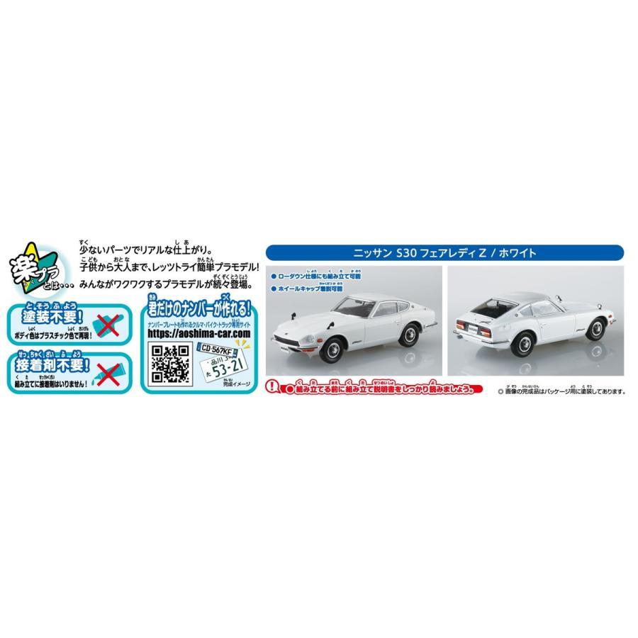 [予約2021年11月発送予定]ニッサン S30フェアレディZ(ホワイト) 1/32 ザ・スナップキット No.13-A #プラモデル|aoshima-bk|06