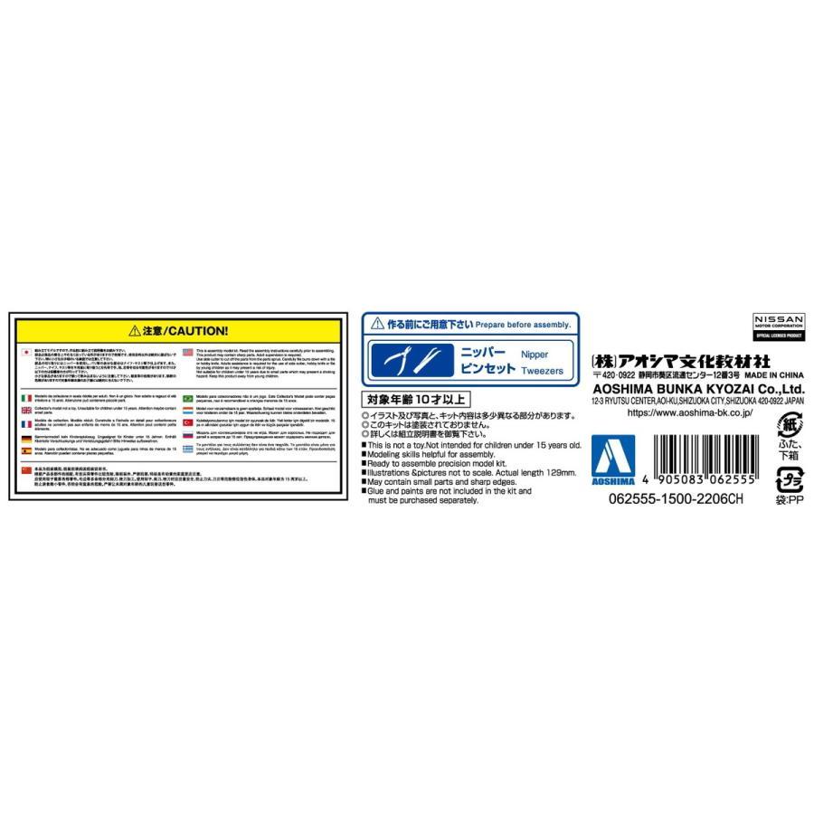 [予約2021年11月発送予定]ニッサン S30フェアレディZ(ホワイト) 1/32 ザ・スナップキット No.13-A #プラモデル|aoshima-bk|07