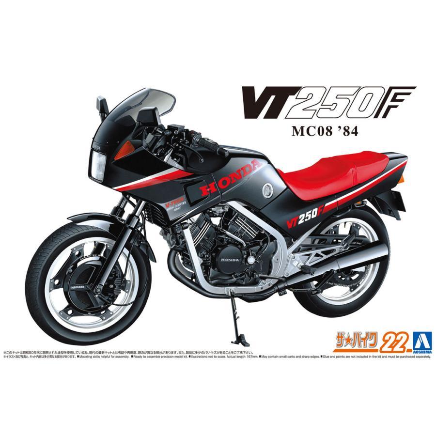 ホンダ MC08 VT250F '84 1/12  ザ・バイク No. 22 #プラモデル aoshima-bk