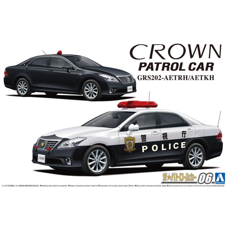 [予約2021年11月発送予定]トヨタ GRS202 クラウンパトロールカー 交通取締用 '10 1/24 ザ・パトロールカー No.6 #プラモデル aoshima-bk
