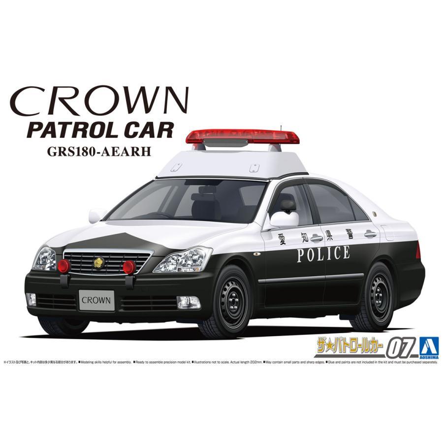 [予約2021年12月発送予定]1/24 トヨタ GRS180 クラウンパトロールカー 警ら用 '05 ザ・パトロールカー No.7 #プラモデル aoshima-bk