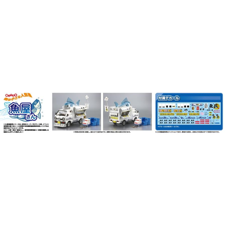 魚屋さん 1/24 移動販売 No.1 #プラモデル|aoshima-bk|04