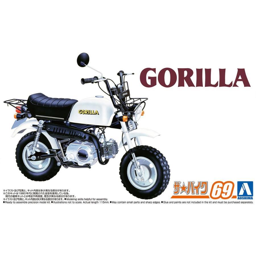 ホンダ Z50J ゴリラ '78 1/12 ザ・バイク No.69 #プラモデル aoshima-bk