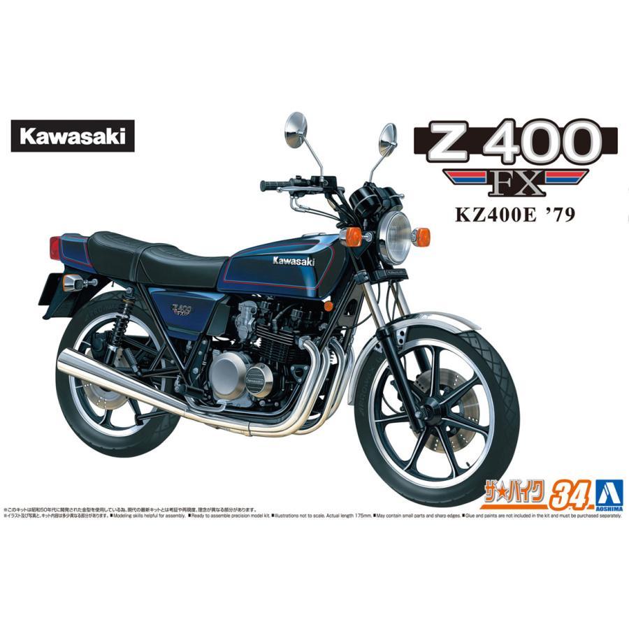 [予約2021年11月発送予定]カワサキ KZ400E Z400FX '79 1/12 ザ・バイク No.34 #プラモデル|aoshima-bk