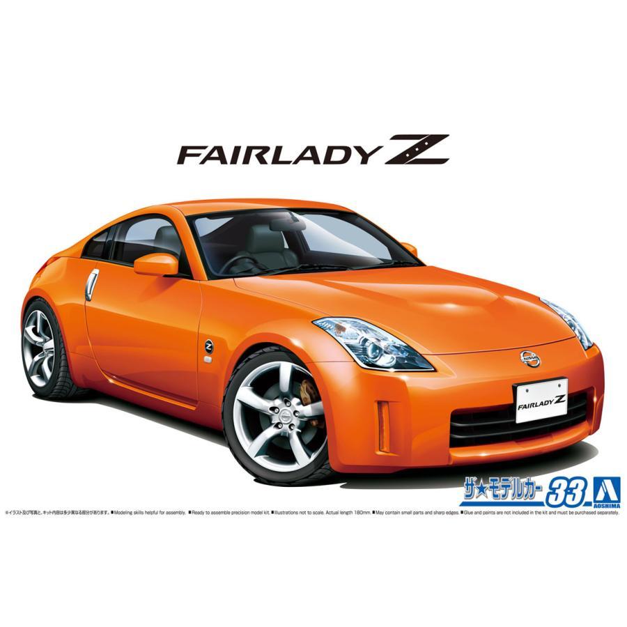 [予約2021年12月発送予定]1/24 ニッサン Z33 フェアレディZ バージョンST '07 ザ・モデルカー No.33 #プラモデル|aoshima-bk