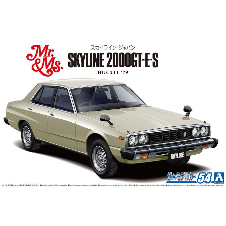 [予約2021年12月発送予定]1/24 ニッサン HGC211 スカイライン2000GT-E・S '79 ザ・モデルカー No.54 #プラモデル aoshima-bk