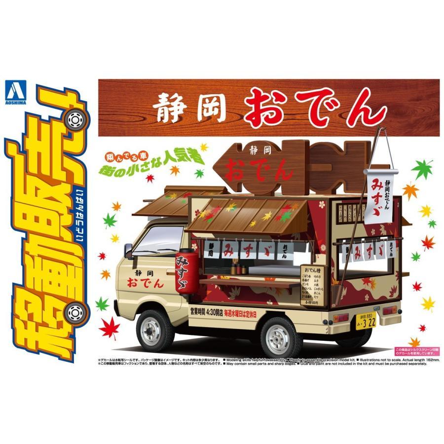[予約2021年12月発送予定]静岡おでん 1/24 移動販売 No.3 #プラモデル aoshima-bk