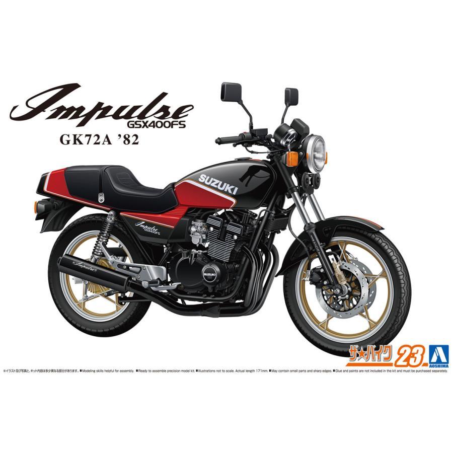 [予約2021年12月発送予定]1/12 スズキ GK72A GSX400FS インパルス '82 ザ・バイク No.23 #プラモデル|aoshima-bk