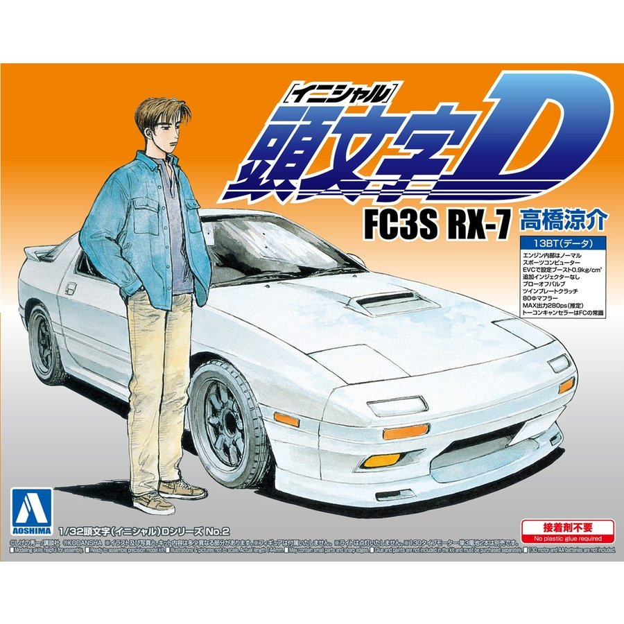 FC3S RX-7 高橋涼介 1/32 頭文字(イニシャル)D No.2 #プラモデル|aoshima-bk