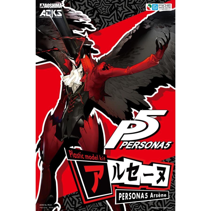 ペルソナ5 アルセーヌ ACKS PE-01 #プラモデル|aoshima-bk