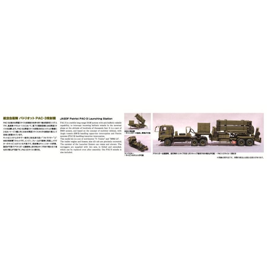 航空自衛隊 パトリオット PAC3発射機  1/72 ミリタリーモデルキット No.8 #プラモデル|aoshima-bk|03